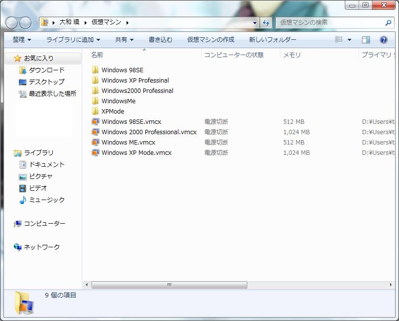 VM_Folder.png