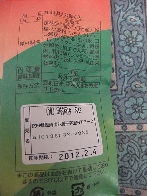 111024DSCF3448.jpg
